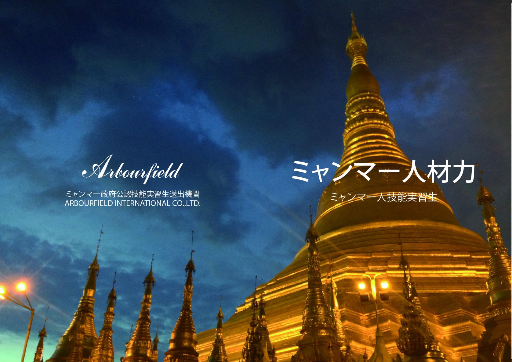 ミャンマー人技能実習生1P-P8表紙裏表紙 [ABF]