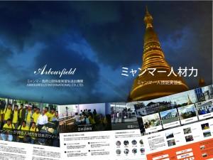 ミャンマー実習生送り出し機関ARBOURFIELDパンフレット配布