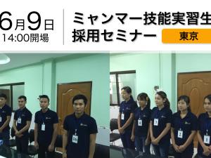 ミャンマー人技能実習生採用最前線セミナーを6月9日に文京シビックホールで開催。100名