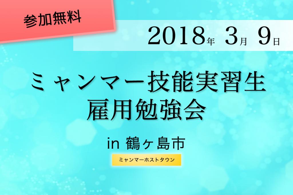 鶴ケ島市ミャンマー技能実習制度