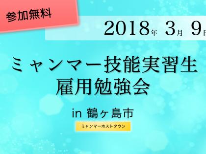 3月19日-鶴ヶ島市でミャンマー人技能実習生勉強会を開催