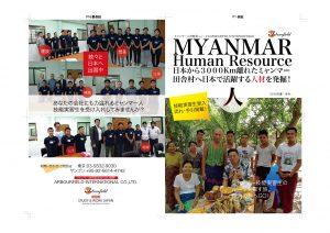 ミャンマー人材発見マガジンー技能実習生採用基礎情報掲載