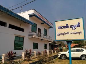 ミャンマー建設建築造船トレーニングセンター