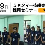 ミャンマー技能実習生採用セミナー
