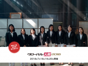 ミャンマー人技能実習生グローバル人材2018